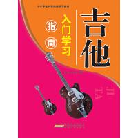 吉他入门学习指南(仅适用PC阅读)(电子书)