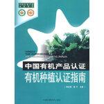 中国有机产品认证丛书――中国有机产品认证 有机种植认证指南