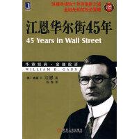 江恩华尔街45年(珍藏版)-华章经典金融投资.1-纵横市场数十年的取胜之道,传奇式证券交易巨匠江恩的投资策略