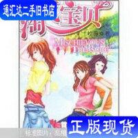 【二手旧书9成新】淘气宝贝 /赖薇著 中国电影出版社