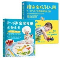宝宝辅食书 婴儿辅食书籍0-1-3-6岁 聪明宝宝营养餐儿童营养食谱书 宝宝食谱书辅食添加书籍0-3岁婴幼儿辅食制作大