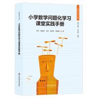 小学数学问题化学习课堂实践手册 小学数学教师课堂教学操作手册 学习方式改变的课堂转型教程书籍