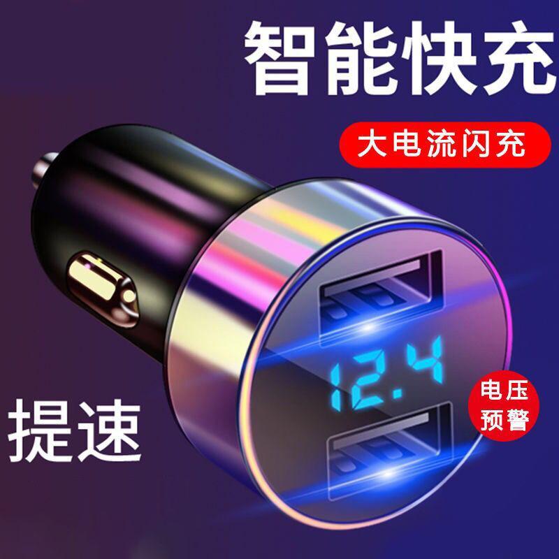 车载手机充电器4.1A快充汽车车充 车用双USB车充 带数显电压检测 12v24v通用 12v24v通用,电压检测