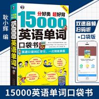 15000英语单词口袋书 英语单词快速记忆法大全 学常用英文词汇速记手册便携中考初中初高中 英语入门 自学 零基础分类
