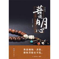 【正版直发】菩提明心――菩提子串珠配饰与把玩 汉石文化 编著 测绘