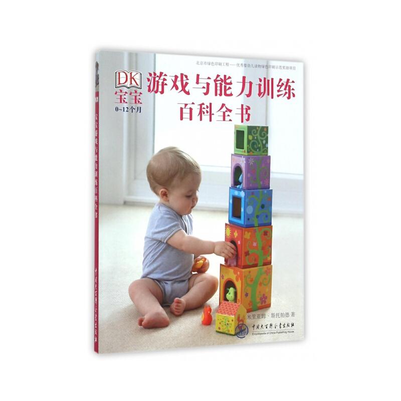 DK宝宝游戏与能力训练百科全书[精装大本]