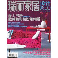 瑞丽家居设计(随刊赠送瑞丽新装家一本(2006年4月1日・总第63期)