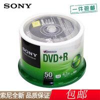 【支持礼品卡+送光盘袋包邮】索尼 DVD+R 刻录光盘 16速 4.7G 刻录盘 原装空白光盘 50片装