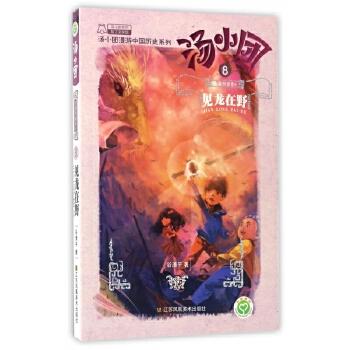 汤小团(东周列国卷8见龙在野)/汤小团漫游中国历史系列/汤小团系列
