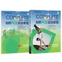 剑桥FCE综合教程 FCE官方备考资料 剑桥通用英语考试词汇语法 新东方英语