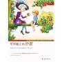 国际大奖小说升级版――苹果树上的外婆