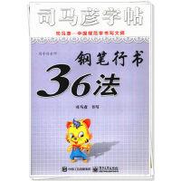 2018 司马彦字帖 钢笔行书36法 电子工业出版社 中国规范字书写大师 带蒙纸 临摹字帖
