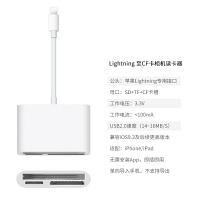 20190629222646094苹果手机SD读卡器OTG线iPhone转接头iPad高速USB3.0内存卡相机TF/