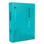 《法官智典·知识产权卷》