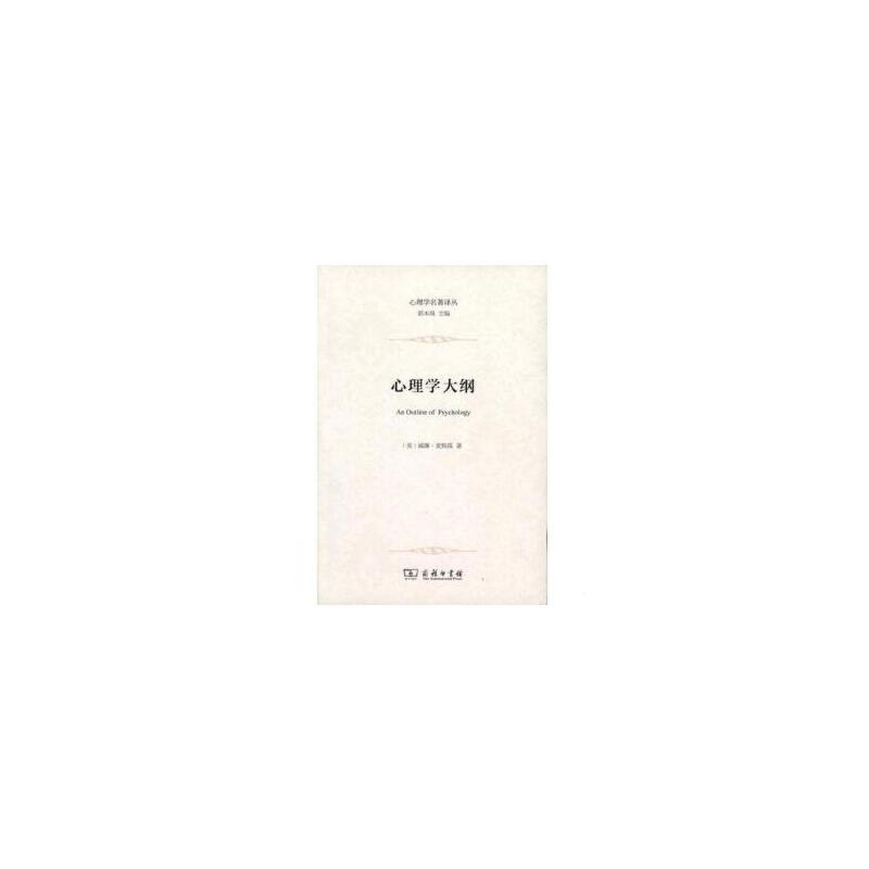 心理学大纲(心理学名著译丛) 【美】威廉·麦独孤 商务印书馆