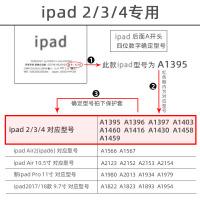 苹果平板电脑10寸ipad4/3/2保护套1458/60爱派a1430/16a1395/6壳