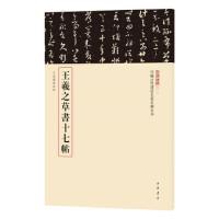 王羲之草书十七帖 中华书局编辑部 9787101123203