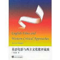 英语电影与西方文化批评流派