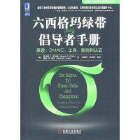 六西格玛绿带与倡导者手册:原理、DMSAIC、工具、案例和认证