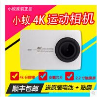 【支持礼品卡支付】MIUI/小米 小蚁4K运动相机2代 拍摄防抖遥控拍照智能数码摄像机