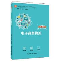 电子商务物流 吴强辉 赵彦辉 9787300273242 中国人民大学出版社教材系列
