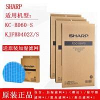 夏普空气净化器KC-BD60-S/KJFBD402Z/S原装全套过滤网滤芯配件耗材 KC-BD60-S全套滤网