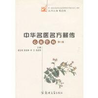 中华名医名方薪传(心血管)(第二版)