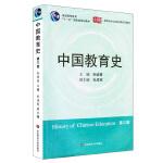 中国教育史(全国众多院校采用的教育类经典教材,教育类专业考研考博必备书)