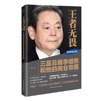 王者无畏:三星总裁李健熙和他的商业帝国(pdf+txt+epub+azw3+mobi电子书在线阅读下载)