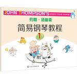 约翰・汤普森简易钢琴教程.1