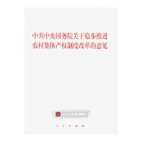 【人民出版社】中共中央国务院关于稳步推进农村集体产权制度改革的意见