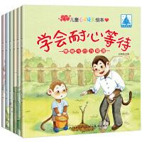 儿童心灵成长绘本情绪与行为管理(6册套装):控制游戏的时间+学会耐心等待+拥有快乐好心情+做不哭闹的好孩子+我有责任心