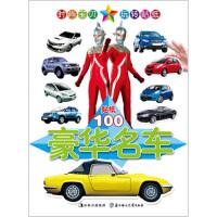 【旧书二手书8新正版】咸蛋超人系列玩转贴纸:豪华名车   9787538559415