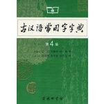 古�h�Z常用字字典(第4版)