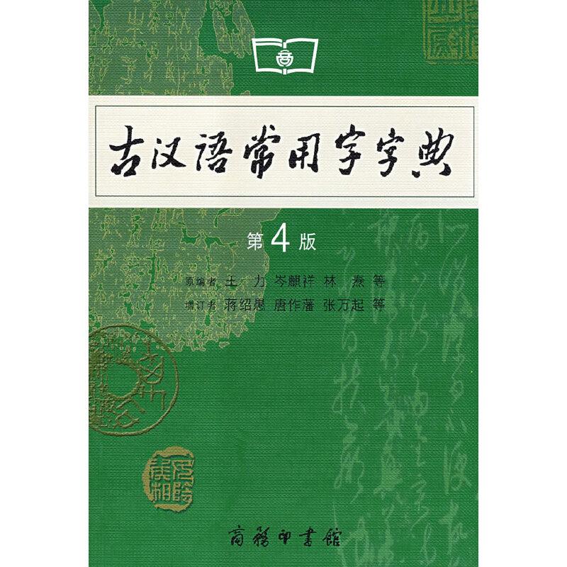 古汉语常用字字典(第4版)<a href=