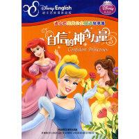迪士尼完美公主双语故事集:自信的神奇力量(迪士尼英语家庭版)