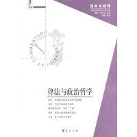 律法与政治哲学