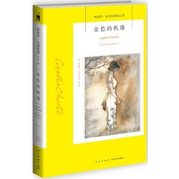 金色的机遇53(pdf+txt+epub+azw3+mobi电子书在线阅读下载)
