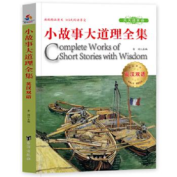 英汉双语小故事大道理全集(pdf+txt+epub+azw3+mobi电子书在线阅读下载)