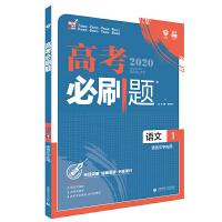 理想树67高考2020新版高考必刷题 语文1 语言文字应用 高考专题训练