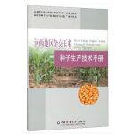河西地区杂交玉米种子生产技术手册