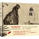 明天原创图画书-曹文轩纯美绘本-痴鸡