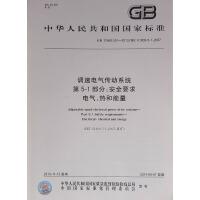 GB 12668.501-2013 调速电气传动系统 第5-1部分:安全要求 电气、热和能量