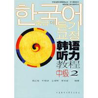韩语听力教程中级(2)(附CD)