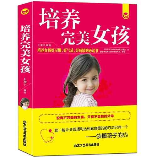 正版培养完美女孩 女孩你要学会保护自己 青春期女孩教育书籍 教育孩子的书籍 育儿书籍3-6岁父母必读女孩 育儿书籍 畅销书