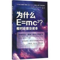 为什么E=mc2?相对论普及读本撼动了整个世界彻底改变了人类的时空观几乎宇宙所有的奥秘都隐含于原子裂变的巨大能量宇宙的