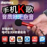 【支持礼品卡】Remax/睿量 RMK-K01唱吧麦克风 全民k歌苹果手机yy直播迷你小话筒