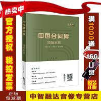 中国合同库婚姻家庭 张静 婚姻家庭常用法律文本 夫妻财产婚姻纠纷 合同文本 法律书籍法学理论 法律出版社