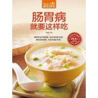 食在好吃系列58:肠胃病就要这样吃