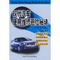 现代汽车使用维修避险秘诀(中英文对照)